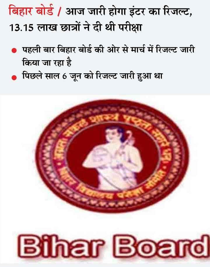 बिहार बोर्ड 12वीं रिजल्ट 2019 - बिहार बोर्ड / आज जारी होगा इंटर का रिजल्ट , 13 . 15 लाख छात्रों ने दी थी परीक्षा • पहली बार बिहार बोर्ड की ओर से मार्च में रिजल्ट जारी किया जा रहा है । • पिछले साल 6 जून को रिजल्ट जारी हुआ था Bihar Board - ShareChat