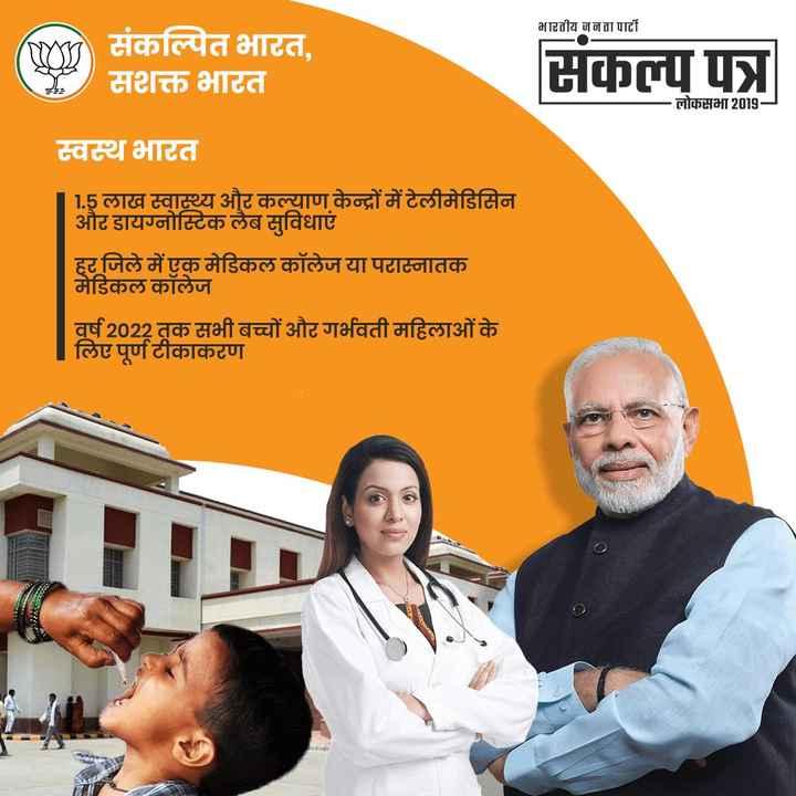 📃 बीजेपी का संकल्प पत्र - भारतीय जनता पार्टी संकल्पित भारत , सशक्त भारत संकल्प फा लोकसभा 2019 स्वस्थ भारत 1 . 5 लाख स्वास्थ्य और कल्याण केन्द्रों में टेलीमेडिसिन और डायग्नोस्टिक लैब सुविधाएं हर जिले में एक मेडिकल कॉलेज या परास्नातक मेडिकल कॉलेज वर्ष 2022 तक सभी बच्चों और गर्भवती महिलाओं के लिए पूर्ण टीकाकरण - ShareChat