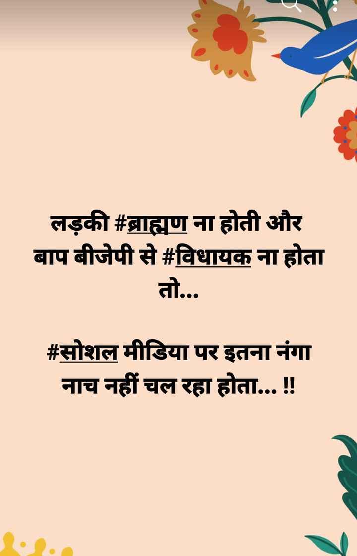 📰 बीजेपी विधायक और बेटी में तकरार - लड़की # ब्राह्मण ना होती और बाप बीजेपी से # विधायक ना होता तो . . . # सोशल मीडिया पर इतना नंगा नाच नहीं चल रहा होता . . . ! ! - ShareChat