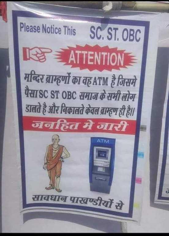 बीजेपी vs कांग्रेस - Please Notice This SC . ST . OBC छ ATTENTION मन्दिर ब्राम्हण का वह ATM है जिसमे पैसा SC ST OBC समाज के सभी लोग डालते है और निकालते केवल ब्राम्हण ही है । जनहित मे जारी ATM सावधान पाखण्डीयों ने - ShareChat