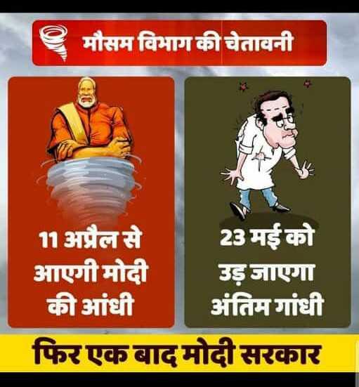 बीजेपी vs कांग्रेस - मौसम विभाग की चेतावनी 11 अप्रैल से 23 मई को आएगी मोदी उड़ जाएगा की आंधी । अंतिम गांधी फिर एक बाद मोदी सरकार - ShareChat