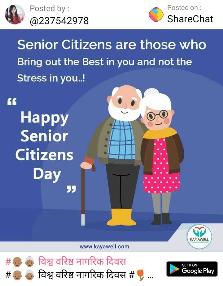 👴🏽 बुजुर्गों का सम्मान 🙏 - Posted by : @ 237542978 Posted on : ShareChat Senior Citizens are those who Bring out the Best in you and not the Stress in you . . ! Happy Senior Citizens Day KAA AWELL www . kayawell . com # GET IT ON विश्व वरिष्ठ नागरिक दिवस ay ang ma fach # . . . Google Play # o - ShareChat