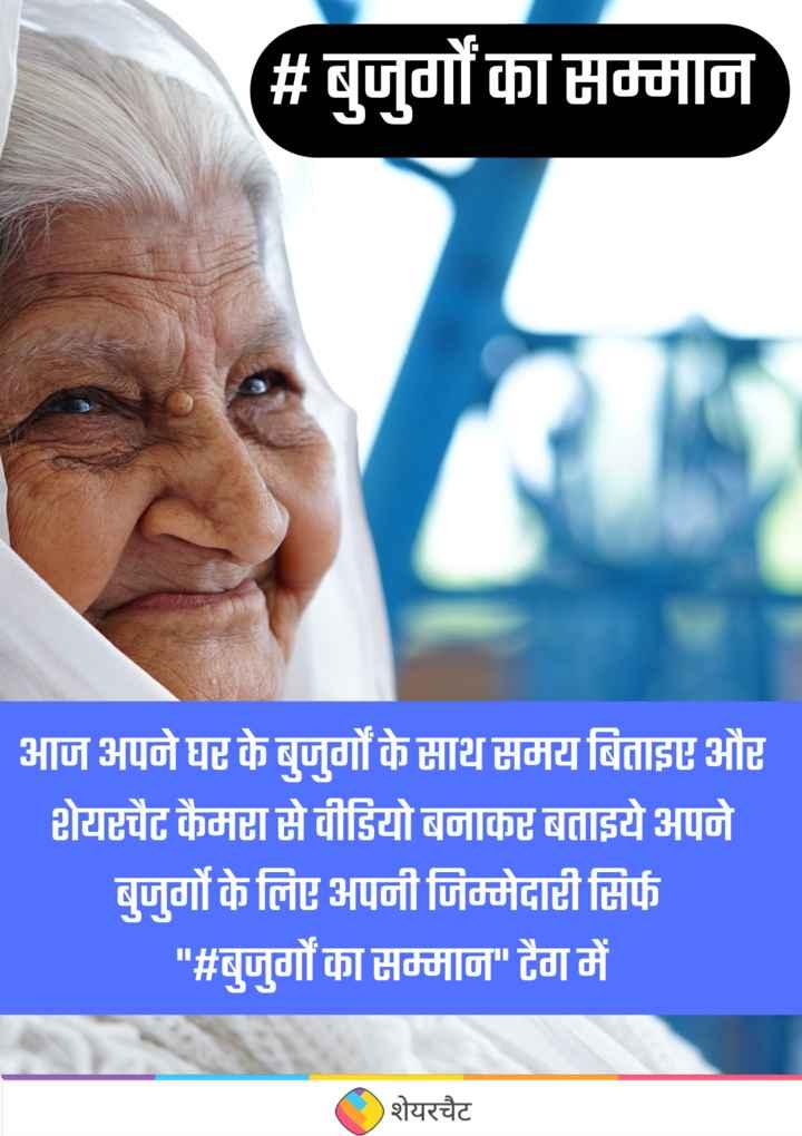 👴🏽 बुजुर्गों का सम्मान 🙏 - # बुजुर्गों का सम्मान आज अपने घर के बुजुर्गों के साथ समय बिताइए और शेयरचैट कैमरा से वीडियो बनाकर बताइये अपने बुजुर्गों के लिए अपनी जिम्मेदारी सिर्फ # बुजुर्गों का सम्मान टैग में शेयरचैट - ShareChat