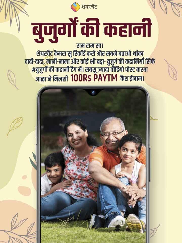 बुजुर्गो की कहानी - शेयरचैट बजगों की कहानी राम राम सा । शेयरचैट कैमरा सुरिकॉर्ड करो और सबने बताओ थांका दादी - दादा , नानी - नाना और कोई भी बड़ा - बुजुर्ग की कहानियाँ सिर्फ # बुजुर्गों की कहानी हैग में । सबसु ज़्यादा वीडियो पोस्ट करबा आळा ने मिलसी 100RS PAYTM कैश ईनाम । - ShareChat