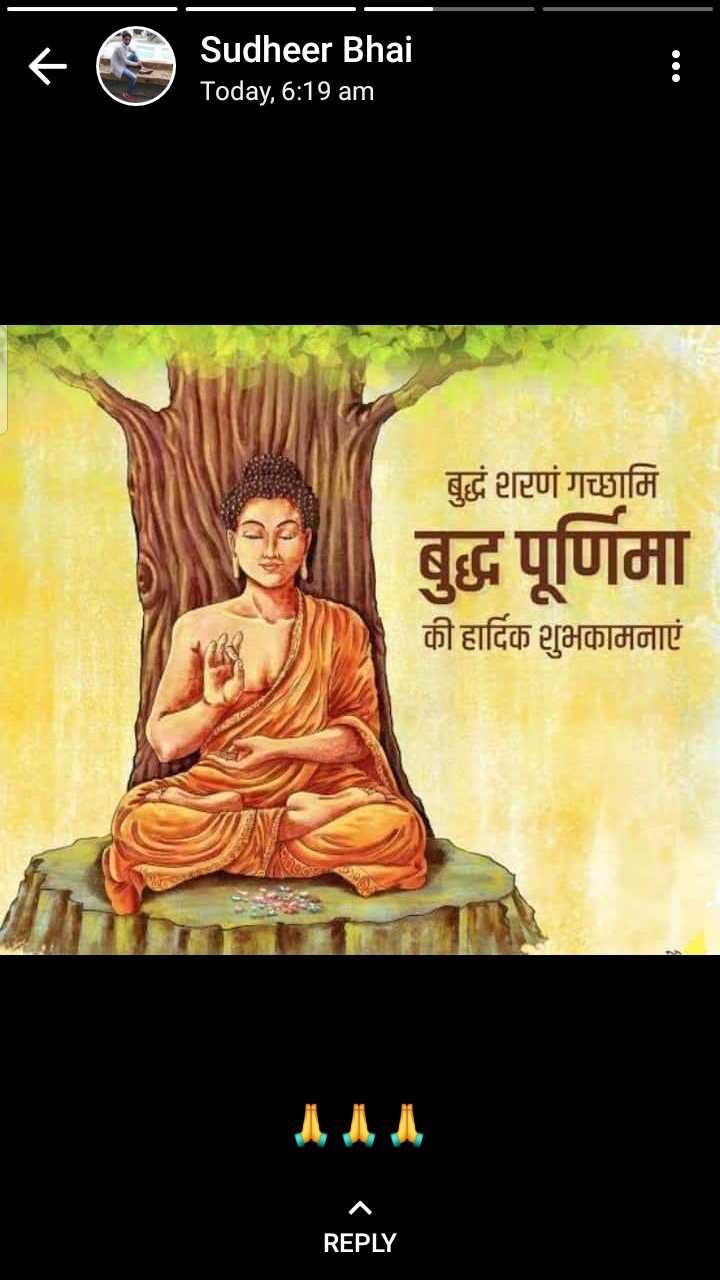 🙏 बुद्ध पूर्णिमा - Sudheer Bhai Today , 6 : 19 am बुद्धं शरणं गच्छामि बुद्ध पूर्णिमा की हार्दिक शुभकामनाएं REPLY - ShareChat