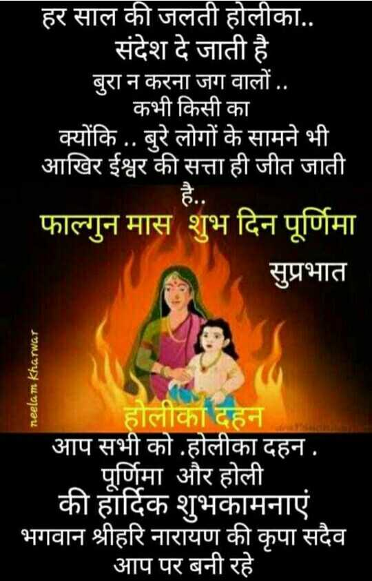 🔥बुराइयों को स्वाहा🔥 - हर साल की जलती होलीका . . संदेश दे जाती है । बुरा न करना जग वालों . . कभी किसी का क्योंकि . . बुरे लोगों के सामने भी आखिर ईश्वर की सत्ता ही जीत जाती फाल्गुन मास शुभ दिन पूर्णिमा सुप्रभात neelam Kharwar होलीका दहन आप सभी को होलीका दहन . पूर्णिमा और होली की हार्दिक शुभकामनाएं । भगवान श्रीहरि नारायण की कृपा सदैव आप पर बनी रहे । - ShareChat