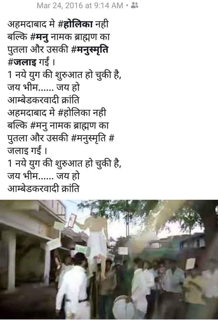 🔥बुराइयों को स्वाहा🔥 - Mar 24 , 2016 at 9 : 14 AM : 58 अहमदाबाद मे # होलिका नही बल्कि # मनु नामक ब्राह्मण का पुतला और उसकी # मनुस्मृति # जलाइ गईं । 1 नये युग की शुरुआत हो चुकी है , जय भीम . . . . . . जय हो आम्बेडकरवादी क्रांति अहमदाबाद मे # होलिका नही बल्कि # मनु नामक ब्राह्मण का पुतला और उसकी # मनुस्मृति # जलाइ गईं ।   1 नये युग की शुरुआत हो चुकी है , जय भीम . . . . . . जय हो आम्बेडकरवादी क्रांति - ShareChat