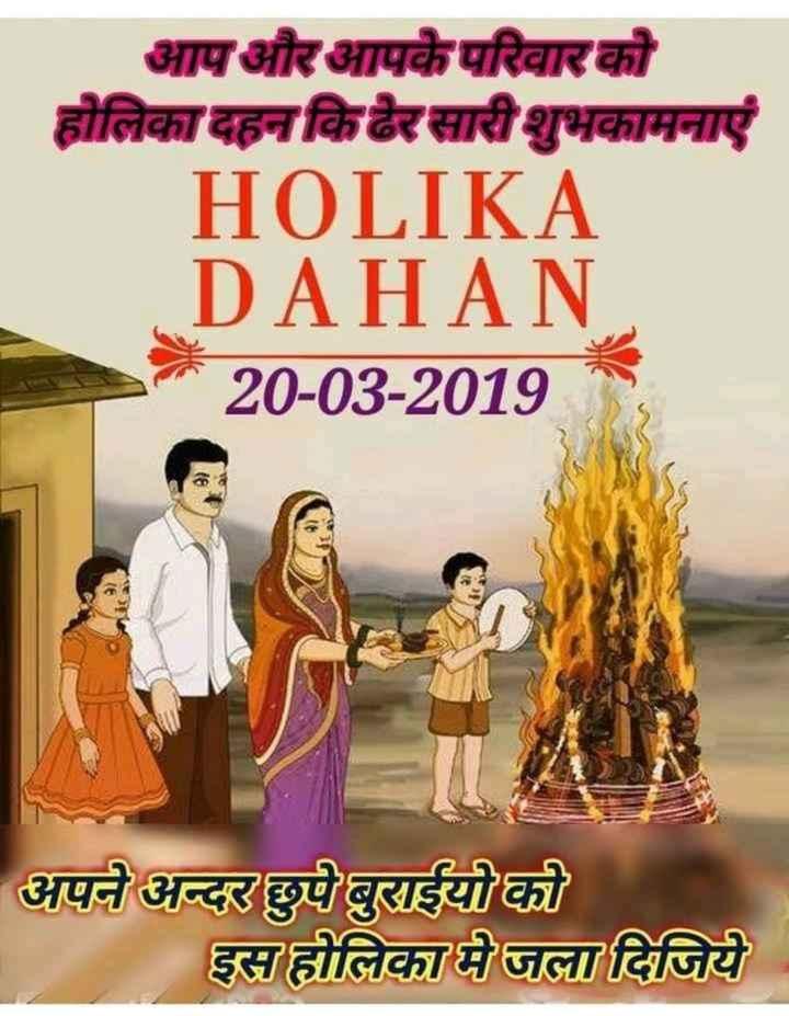 🔥बुराइयों को स्वाहा🔥 - आप और आपके परिवार को होलिका दहन कि ढेर सारी शुभकामनाएं HOLIKA DAHAN 20 - 03 - 2019 अपने अन्दर छुनुराईयो इस होलिका में जलादिजिये - ShareChat