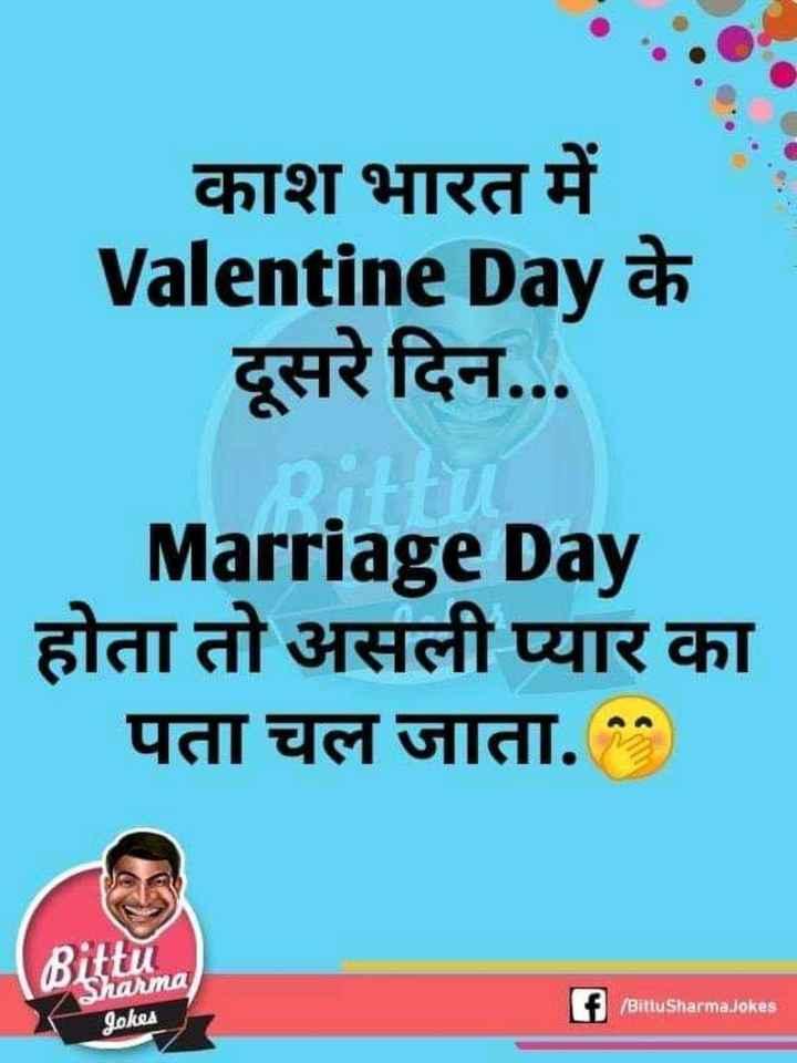 बुलाती है मगर जाने का नहीं - काश भारत में Valentine Day के दूसरे दिन . . . Marriage Day होता तो असली प्यार का पता चल जाता . . . Bittima ) If / BittuSharma Jokes Jokes - ShareChat