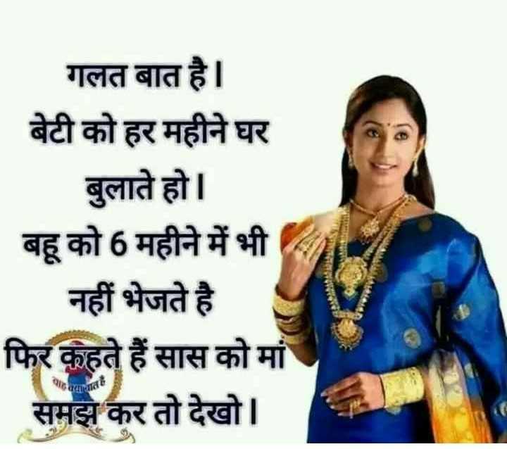 बेटी की बिदाई - गलत बात है ।   बेटी को हर महीने घर बुलाते हो । बहू को 6 महीने में भी नहीं भेजते है । फिर कहते हैं सास को मां । समझ कर तो देखो । sund - ShareChat