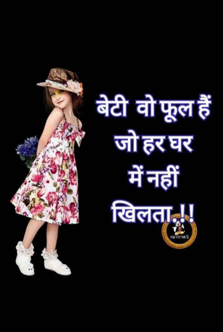 बेटी बचाओ - बेटी वो फूल हैं जो हर घर में नहीं खिलता . ! ! - ShareChat