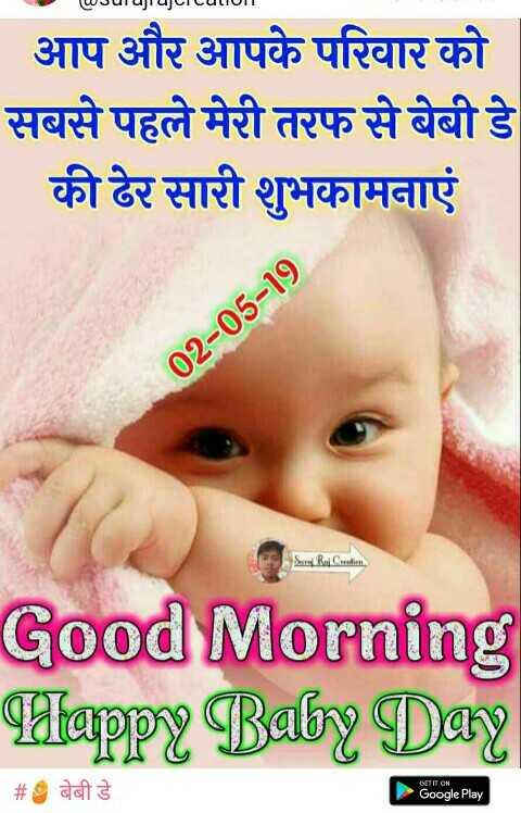 बेबी डे - wuurujiujui UuUIT आप और आपके परिवार को सबसे पहले मेरी तरफ से बेबी डे की ढेर सारी शुभकामनाएं 02 - 05 - 19 Suri Rai Colin Good Morning Happy Baby Day | # बेबी डे Google Play - ShareChat