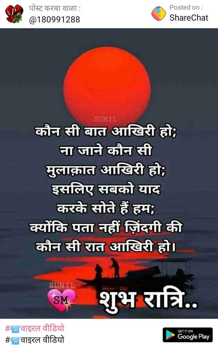 बेस्ट फ्रेंड😘 - पोस्ट करबा वाळा : @ 180991288 Posted on : ShareChat SUNIL कौन सी बात आखिरी हो ; ना जाने कौन सी मुलाक़ात आखिरी हो ; इसलिए सबको याद करके सोते हैं हम ; क्योंकि पता नहीं जिंदगी की । कौन सी रात आखिरी हो । SUNIL SM शुभ रात्रि . . GET IT ON _ _ # वाइरल वीडियो # वाइरल वीडियो Google Play - ShareChat