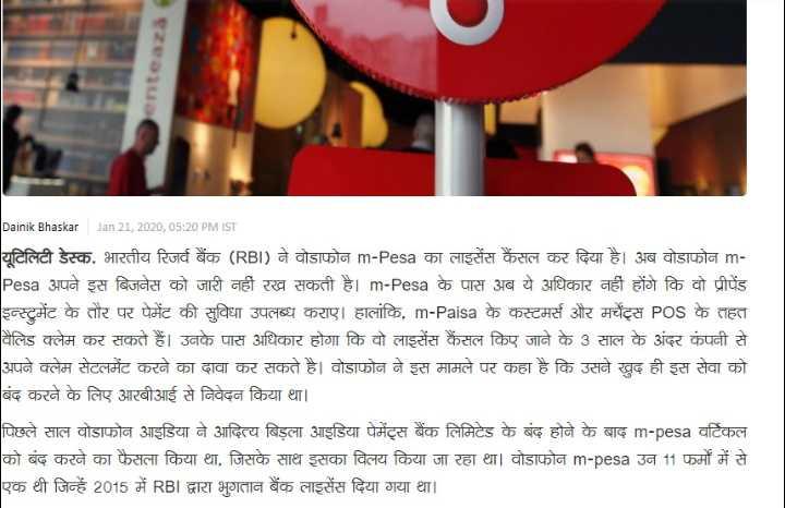 🔒बैंक बंद❌ - enteaza Dainik Bhaskar Jan 21 , 2020 , 05 : 20 PM IST यूटिलिटी डेस्क . भारतीय रिजर्व बैंक ( RBI ) ने वोडाफोन m - Pesa का लाइसेंस कैंसल कर दिया है । अब वोडाफोन m Pesa अपने इस बिजनेस को जारी नहीं रख सकती है । m - Pesa के पास अब ये अधिकार नहीं होंगे कि वो प्रीपेंड इन्स्टुमेंट के तौर पर पेमेंट की सुविधा उपलब्ध कराए । हालांकि , m - Paisa के कस्टमर्स और मर्चेट्स POS के तहत वैलिड क्लेम कर सकते हैं । उनके पास अधिकार होगा कि वो लाइसेंस कैंसल किए जाने के 3 साल के अंदर कंपनी से अपने क्लेम सेटलमेंट करने का दावा कर सकते है । वोडाफोन ने इस मामले पर कहा है कि उसने खुद ही इस सेवा को बंद करने के लिए आरबीआई से निवेदन किया था । पिछले साल वोडाफोन आइडिया ने आदित्य बिड़ला आइडिया पेमेंट्स बैंक लिमिटेड के बंद होने के बाद m - pesa वर्टिकल को बंद करने का फैसला किया था , जिसके साथ इसका विलय किया जा रहा था । वोडाफोन m - pesa उन 11 फर्मों में से एक थी जिन्हें 2015 में RBI द्वारा भुगतान बैंक लाइसेंस दिया गया था । - ShareChat