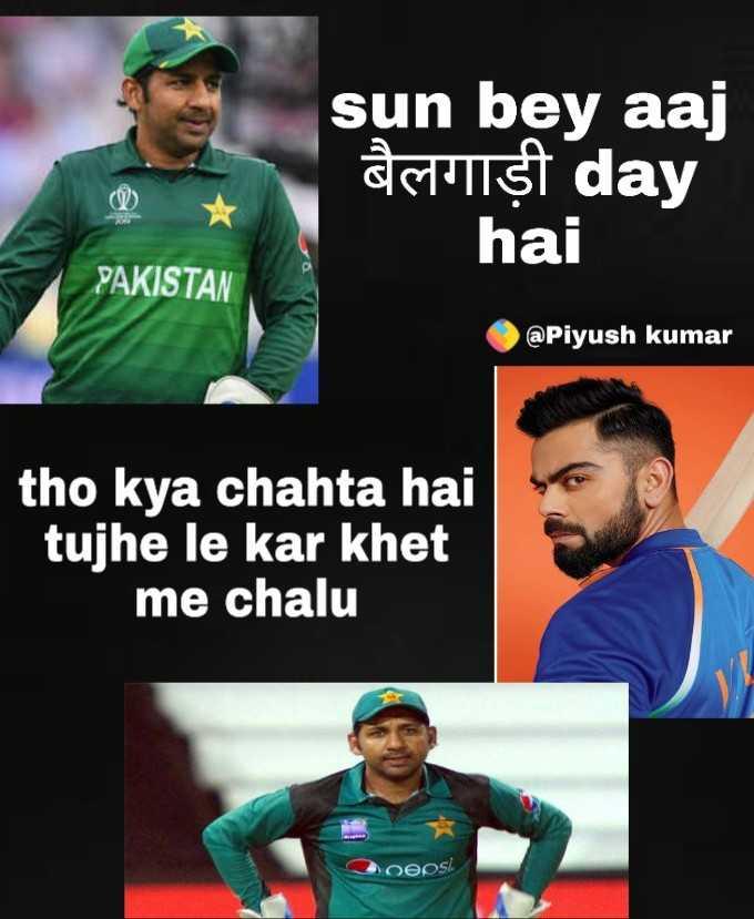 🐂बैलगाड़ी दिवस - sun bey aaj बैलगाड़ी day hai PAKISTAN @ Piyush kumar tho kya chahta hai tujhe le kar khet me chalu oepsi - ShareChat