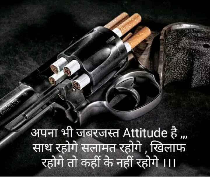 🤘 बॉयज गैंग 😎 - . अपना भी जबरजस्त Attitude है , , साथ रहोगे सलामत रहोगे , खिलाफ रहोगे तो कहीं के नहीं रहोगे । । । - ShareChat