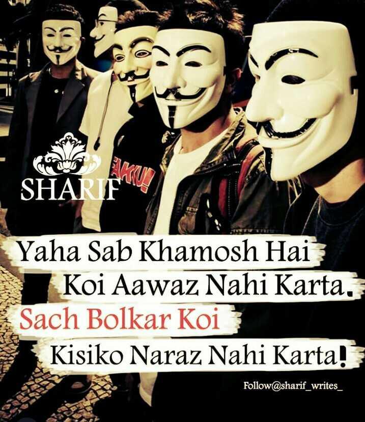 🤘 बॉयज गैंग 😎 - SHARIFU Yaha Sab Khamosh Hai Koi Aawaz Nahi Karta , Sach Bolkar Koi Kisiko Naraz Nahi Karta ! Follow @ sharif _ writes _ - ShareChat