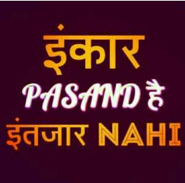 🤘 बॉयज गैंग 😎 - इंकार PASAND है इंतजार NAHI - ShareChat