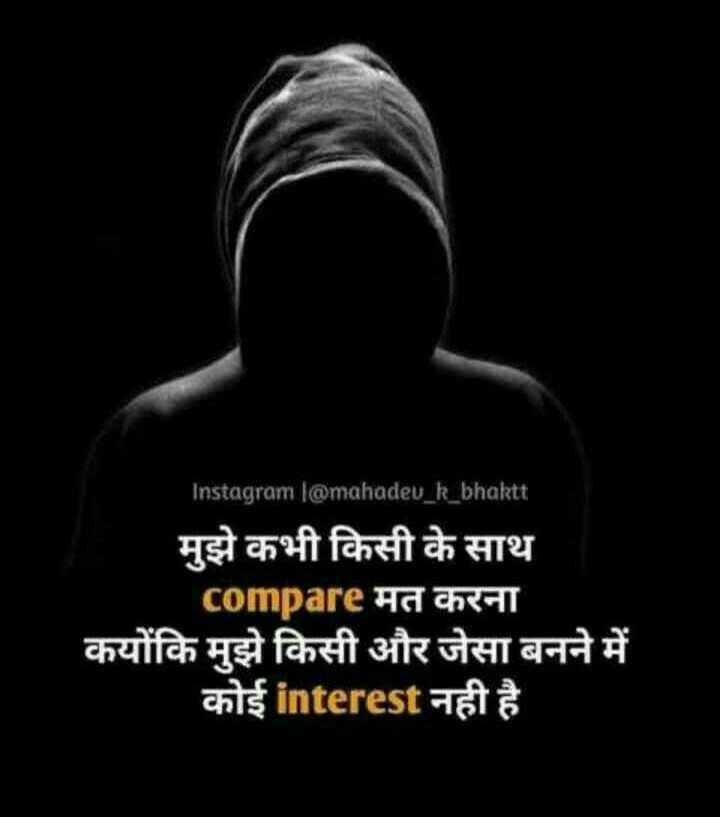 🤘 बॉयज गैंग 😎 - Instagram @ mahadeu _ k _ bhaktt मुझे कभी किसी के साथ compare मत करना कयोंकि मुझे किसी और जेसा बनने में कोई interest नही है । - ShareChat