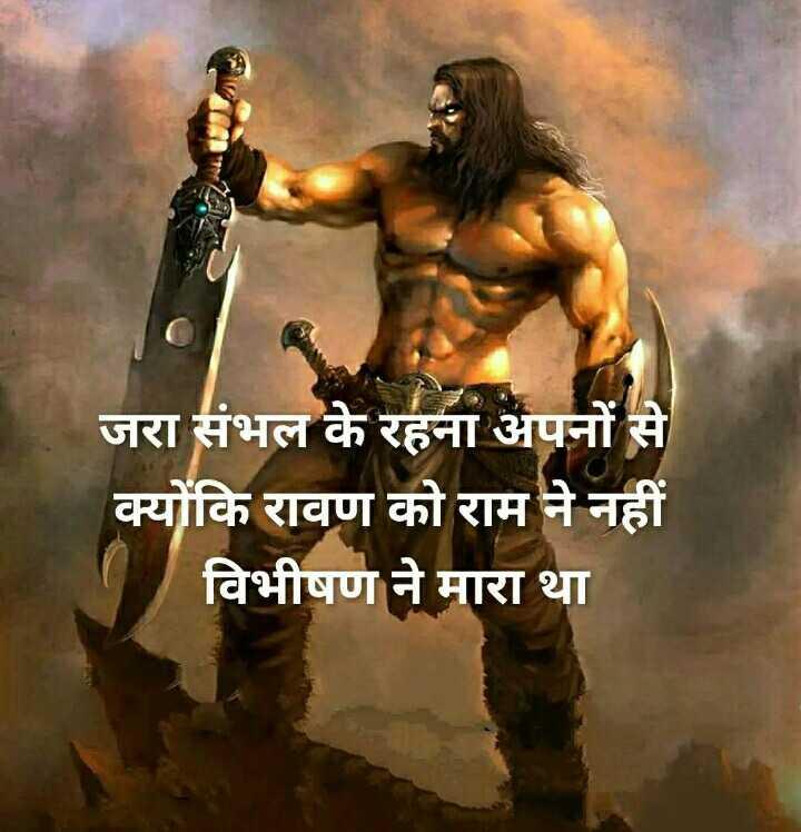 🤘 बॉयज गैंग 😎 - जरा संभल के रहना अपनों से क्योंकि रावण को राम ने नहीं विभीषण ने मारा था - ShareChat