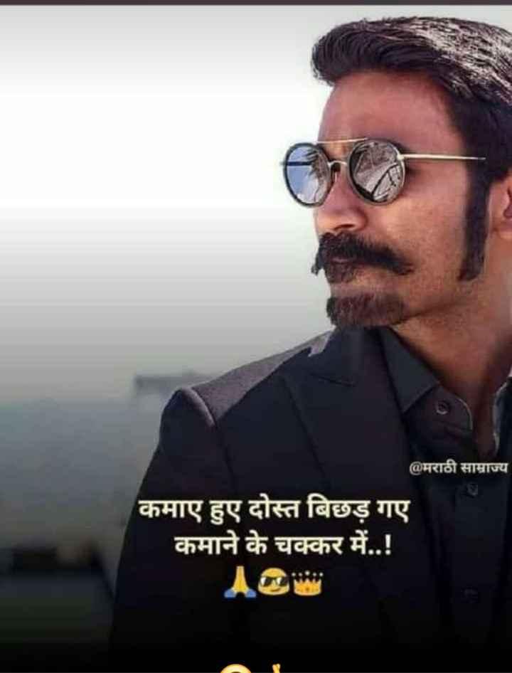 🤘 बॉयज गैंग 😎 - @ मराठी साम्राज्य कमाए हुए दोस्त बिछड़ गए कमाने के चक्कर में . . ! - ShareChat