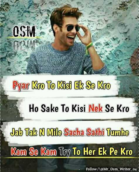 बॉयज गैंग 😎 - OSM DIA Pyar Kro To Kisi Ek Se Kro Ho Sake To Kisi Nek Se Kro Jab Tak N Mile Sacha Sathi Tumhe Kam Se Kam Try To Her Ek Pe Kro Follow / \ @ Mr _ Osm _ Writer _ 04 - ShareChat