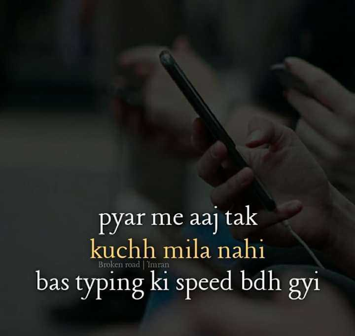 🤘 बॉयज गैंग 😎 - pyar me aaj tak kuchh mila nahi bas typing ki speed bdh gyi Broken road   Imran - ShareChat