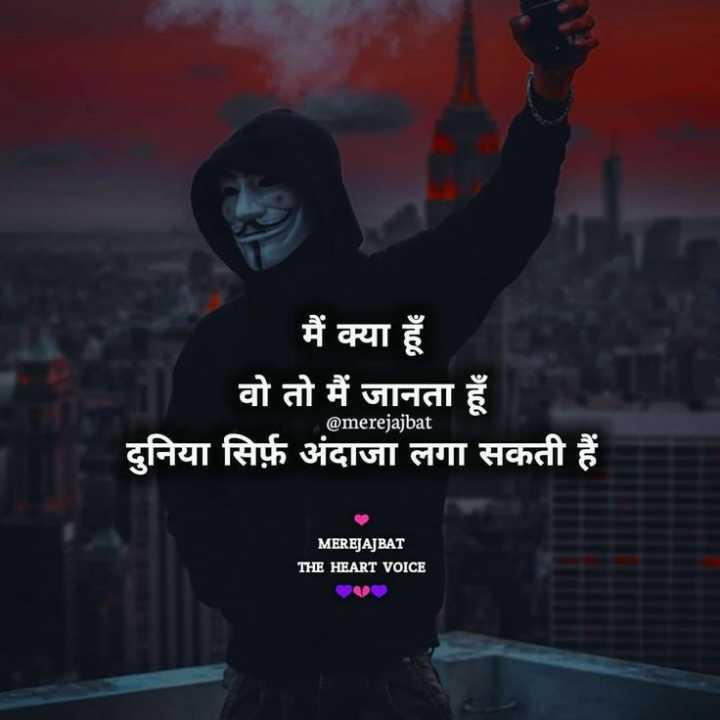 🤘 बॉयज गैंग 😎 - मैं क्या हूँ वो तो मैं जानता हूँ दुनिया सिर्फ़ अंदाजा लगा सकती हैं @ merejajbat MEREJAJBAT THE HEART VOICE - ShareChat