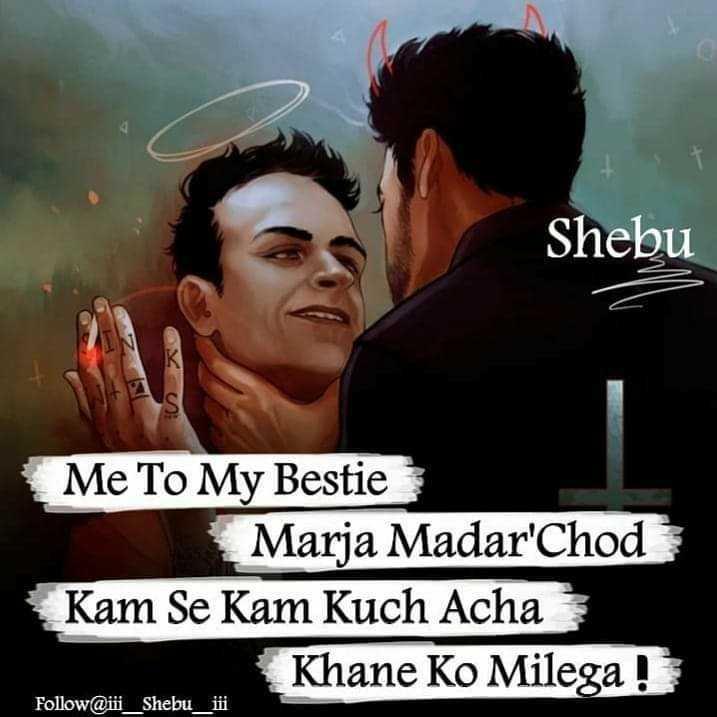 🤘 बॉयज गैंग 😎 - Shebu Me To My Bestie Marja Madar ' Chod Kam Se Kam Kuch Acha Khane Ko Milega ! Follow @ ii _ Shebu _ iii - ShareChat