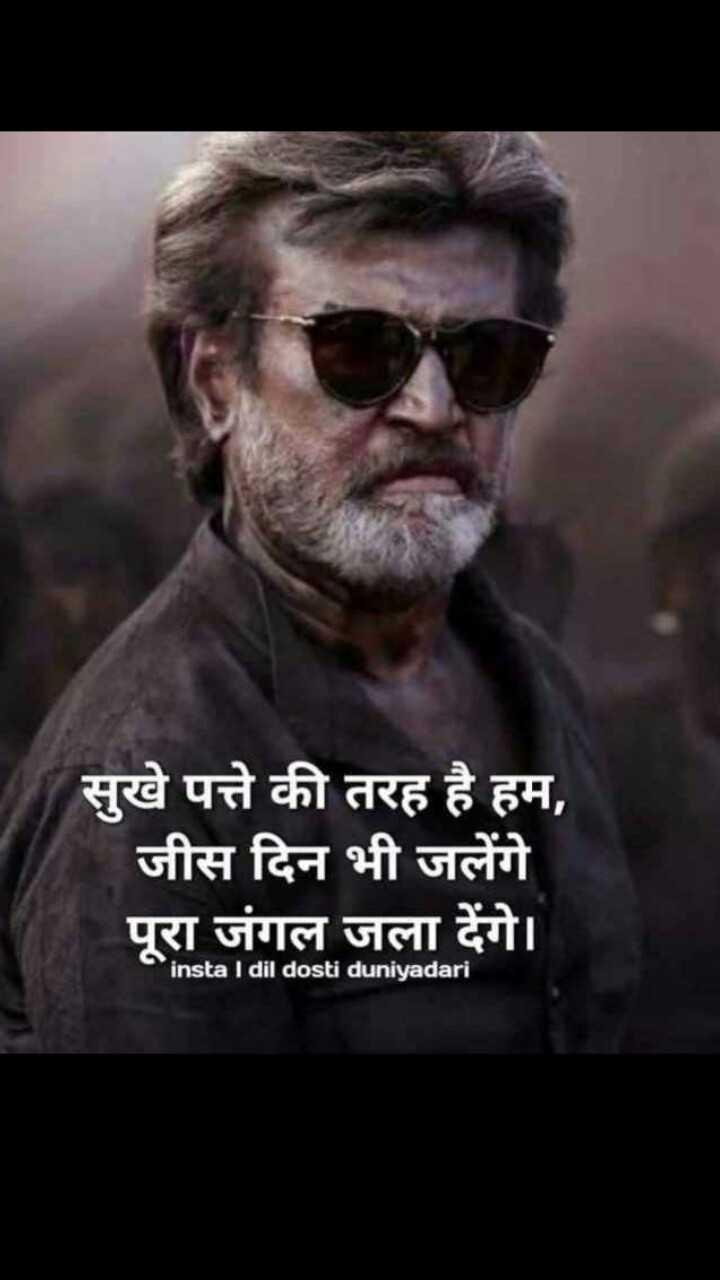 बॉयज गैंग 😎 - सुखे पत्ते की तरह है हम , जीस दिन भी जलेंगे पूरा जंगल जला देंगे । insta | dil dosti duniyadari - ShareChat