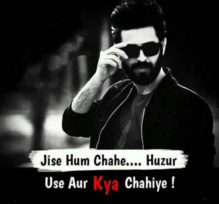 🤘 बॉयज गैंग 😎 - Jise Hum Chahe . . . . Huzur Use Aur Kya Chahiye ! e - ShareChat