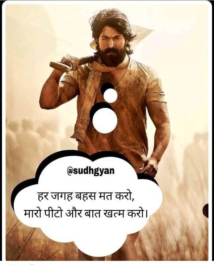 बॉयज गैंग 😎 - @ sudhgyan हर जगह बहस मत करो , मारो पीटो और बात खत्म करो । - ShareChat