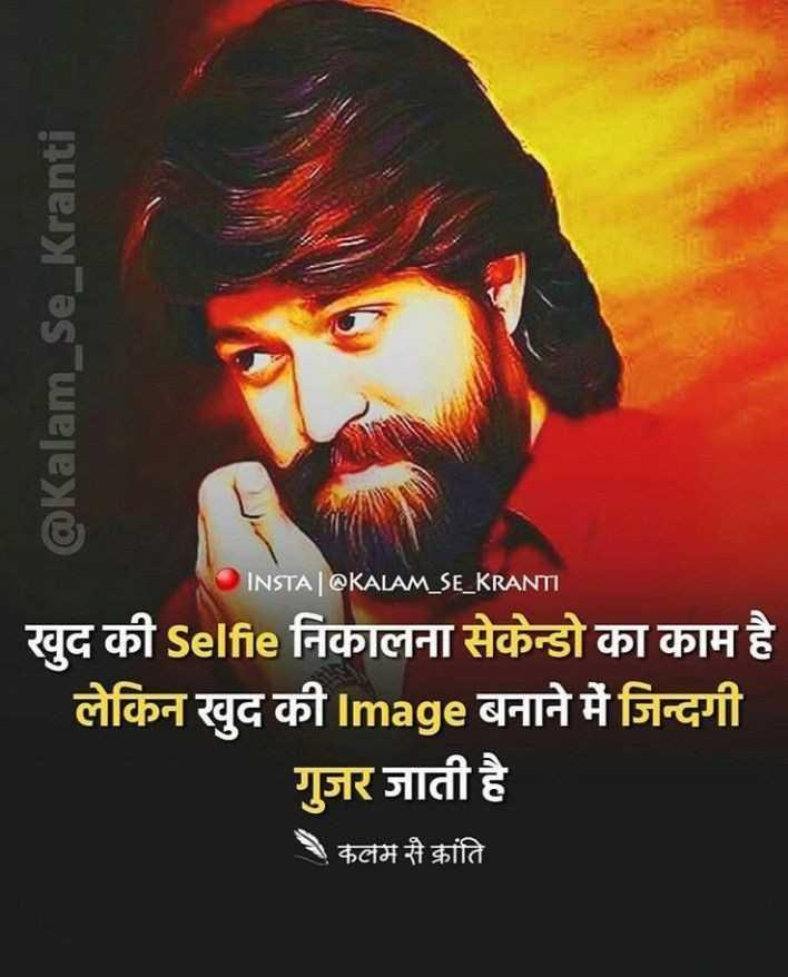 बॉयज गैंग 😎 - @ Kalam _ Se _ Kranti INSTA | @ KALAM _ SE _ KRANTI खुद की Selfie निकालना सेकेन्डो का काम है लेकिन खुद की Image बनाने में जिन्दगी गुजर जाती है कलम से क्रांति - ShareChat