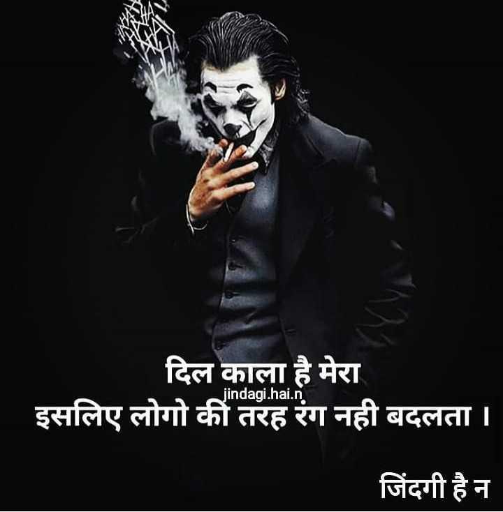 🤘 बॉयज गैंग 😎 - दिल काला है मेरा इसलिए लोगो की तरह रंग नही बदलता । jindagi . hai . n जिंदगी है न - ShareChat