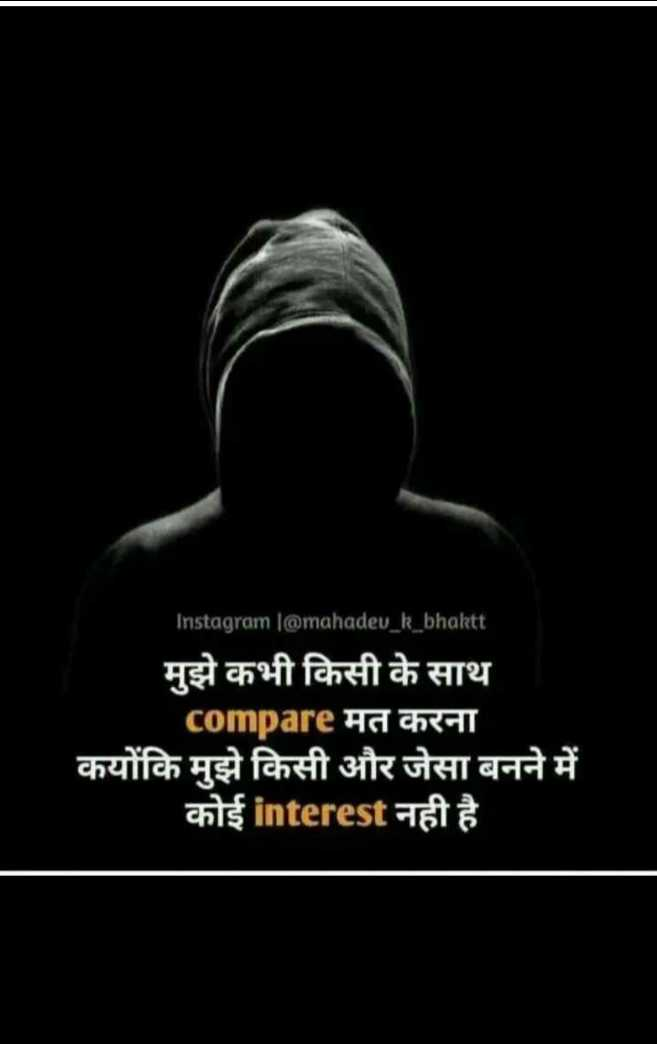 🤘 बॉयज गैंग 😎 - Instagram ( @ mahadev _ k _ bhaktt मुझे कभी किसी के साथ compare मत करना कयोंकि मुझे किसी और जेसा बनने में कोई interest नही है - ShareChat