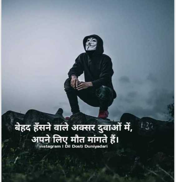 🤘 बॉयज गैंग 😎 - बेहद हँसने वाले अक्सर दुवाओं में , 30 अपने लिए मौत मांगते हैं । instagram I Dil Dosti Duniyadari - ShareChat