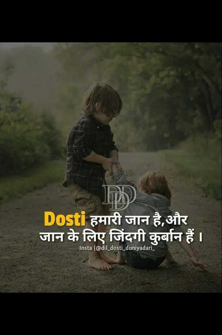 🤘 बॉयज गैंग 😎 - Dosti हमारी जान है , और जान के लिए जिंदगी कर्बान हैं । Insta @ dil _ dosti _ duniyadari _ - ShareChat