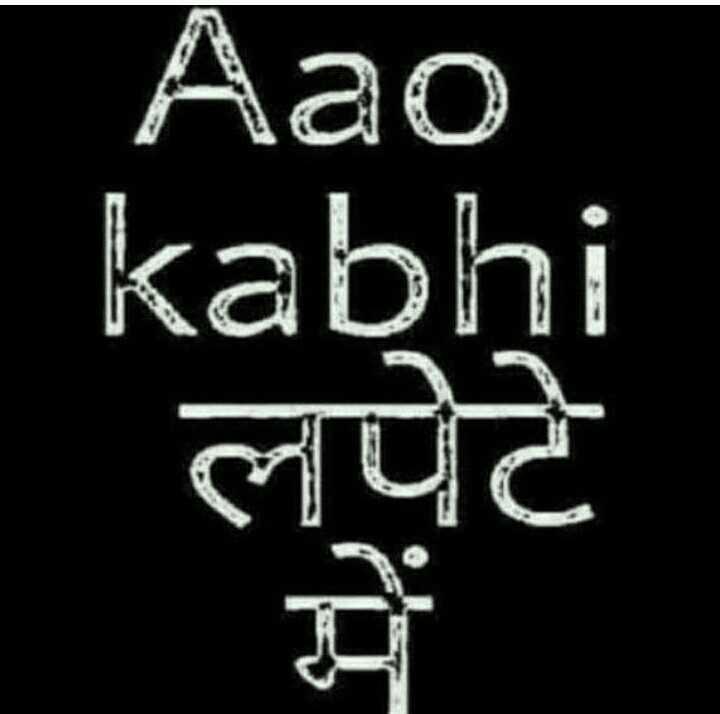 बॉयज गैंग 😎 - Aa0 kabhi लपेटे - ShareChat