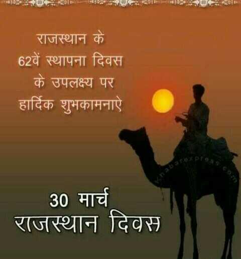 🤘 बॉयज गैंग 😎 - राजस्थान के 62वें स्थापना दिवस के उपलक्ष्य पर हार्दिक शुभकामनाएं 30 मार्च   राजस्थान दिवस - ShareChat