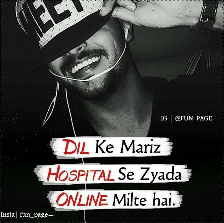🤘 बॉयज गैंग 😎 - IG @ FUN PAGE DIL Ke Mariz HOSPITAL Se Zyada CONLINE Milte hai . Insta | fun _ page - ShareChat