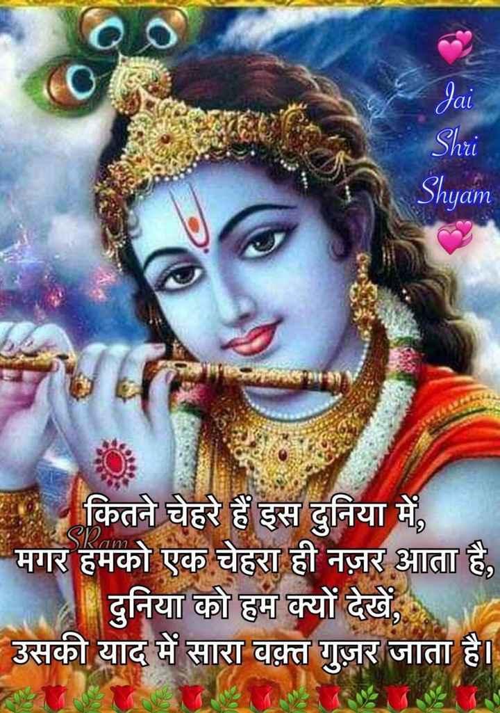 🙏 ब्रज के मंदिर - tal Shri Shyam SRam कितने चेहरे हैं इस दुनिया में , मगर हमको एक चेहरा ही नज़र आता है , दुनिया को हम क्यों देखें , उसकी याद में सारा वक़्त गुज़र जाता है । - ShareChat