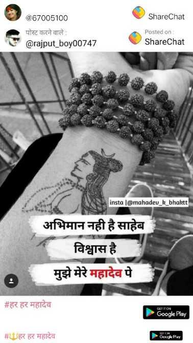 👨 ब्रज के वासी - ShareChat @ 67005100 पोस्ट करने वाले : @ rajput _ boy00747 Posted on : ShareChat instal @ mahadev _ k _ bhaktt अभिमान नही है साहेब विश्वास है मुझे मेरे महादेव पे # हर हर महादेव Google Play # हर हर महादेव - ShareChat