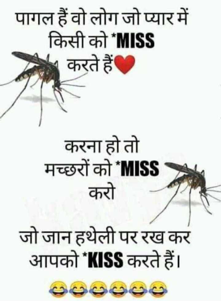 👨 ब्रज के वासी - पागल हैं वो लोग जो प्यार में किसी को MISS AN करते हैं । करना हो तो मच्छरों को * MISS करो जो जान हथेली पर रख कर आपको KISS करते हैं । සෙරෙපෙපෙර - ShareChat