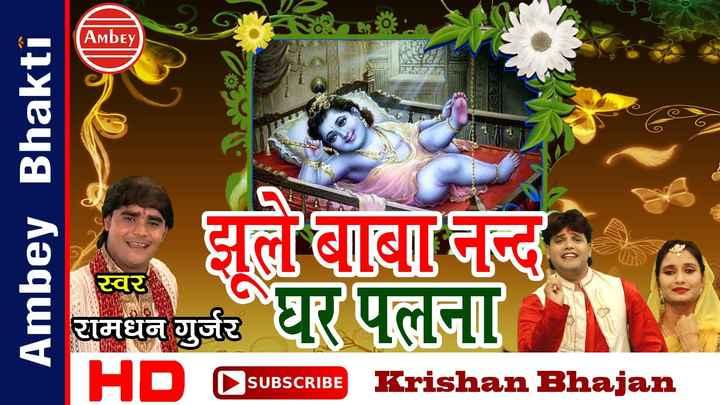 🎵 ब्रज गाने - Ambey Ambey Bhakti झले बाबानन्द रामधन गुर्जर घर पलना 1 स्वर शत RELA SUBSCRIBE Krishan Bhajan - ShareChat