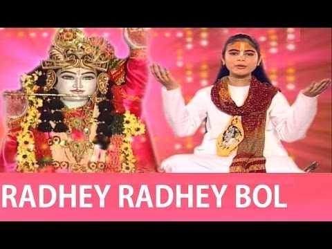 🎵 ब्रज गाने - RADHEY RADHEY BOL - ShareChat