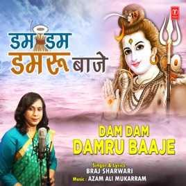 🎵 ब्रज गाने - डम डम डमरू बाजे WAVAN DAM DAM DAMRU BAAJE Singer & Lyrics BRAJ SHARWARI Music : AZAM ALI MUKARRAM - ShareChat