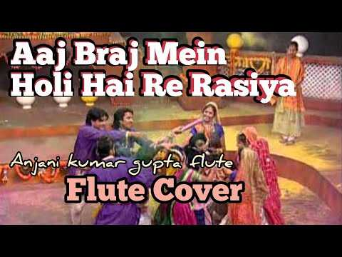 🎵 ब्रज गाने - M wand Aaj Braj Mein Holi Hai Re Rasiya Anjani kumar gupta flute Flute Cover - ShareChat