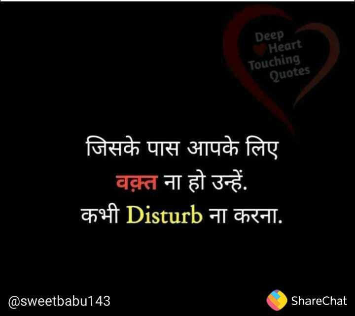 💔 ब्रेकअप स्टेटस - Deep Heart Touching Quotes जिसके पास आपके लिए वक़्त ना हो उन्हें . कभी Disturb ना करना . @ sweetbabu143 ShareChat - ShareChat