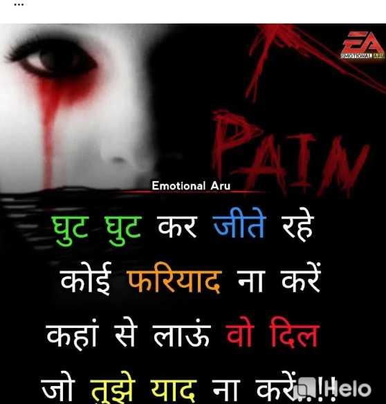 💔 ब्रेकअप स्टेटस - SMOTIONAL MALE Emotional Aru PAIN = घुट घुट कर जीते रहे कोई फरियाद ना करें कहां से लाऊं वो दिल जो तुझे याद ना करें ! - ShareChat