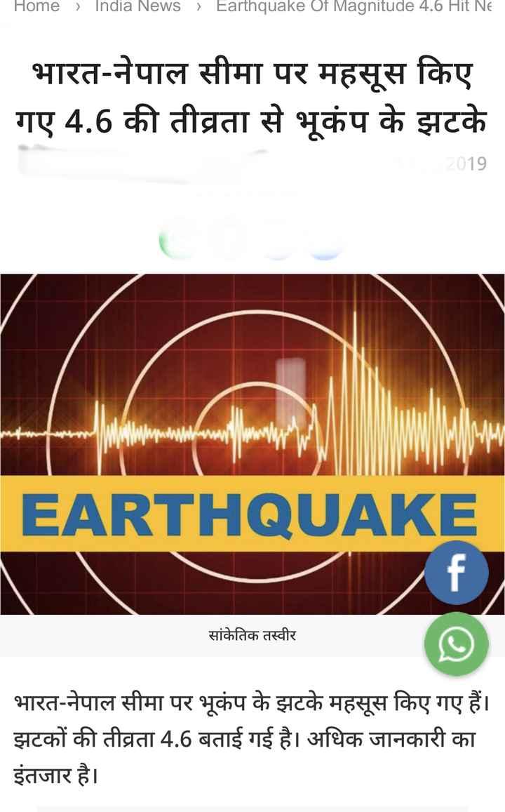 📺 ब्रेकिंग न्यूज - Home ) India News ) Earthquake Of Magnitude 4 . 6 Hit NE भारत - नेपाल सीमा पर महसूस किए गए 4 . 6 की तीव्रता से भूकंप के झटके 2019 dawnlaw Wiwiwwwwww EARTHQUAKE सांकेतिक तस्वीर भारत - नेपाल सीमा पर भूकंप के झटके महसूस किए गए हैं । झटकों की तीव्रता 4 . 6 बताई गई है । अधिक जानकारी का इंतजार है । - ShareChat